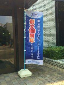 電気通信大学_のぼり旗
