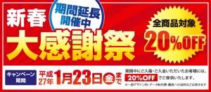 2015新春大感謝祭タイトル