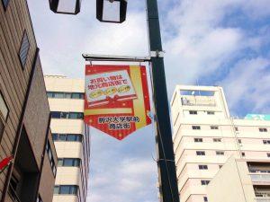 駒澤大学前商店街フラッグ1